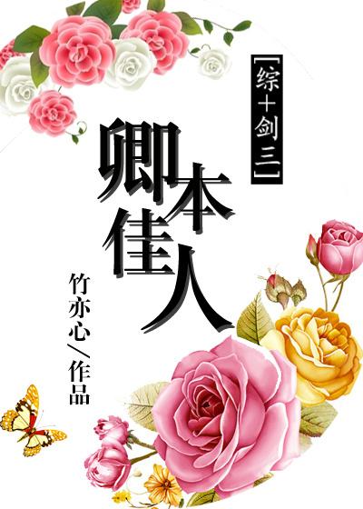 [综+剑三]卿本佳人