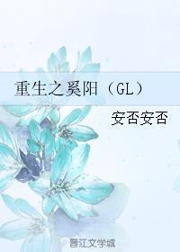 重生之奚阳(GL)