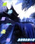 武林第一圣地
