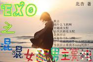 EXO之混混女配男主莫拽