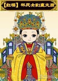 [红楼]林氏女到皇太后
