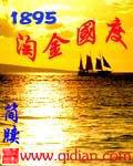 1895淘金国度