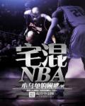 宅混NBA