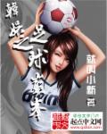 足球之娱乐巨星