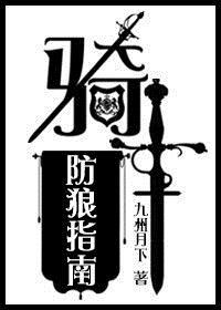 骑士防狼指南[西幻]