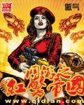 网游之红警帝国
