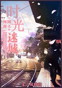 [网王+柯南]时光迷城