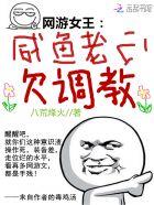 网游女王:咸鱼老公,欠调教!