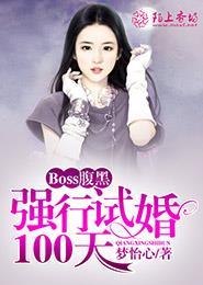 Boss腹黑:强行试婚100天