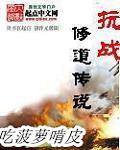 抗战之修道传说