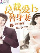 契约婚宠:总裁爱上替身妻