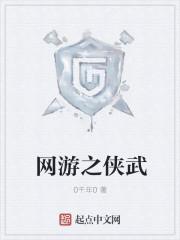 网游之侠武